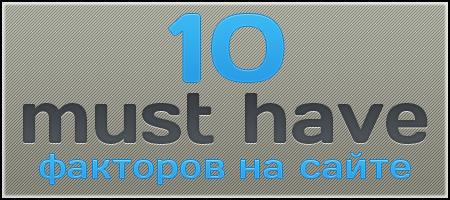 10 must have факторов на сайте