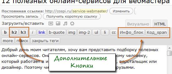 дополнительные кнопки в WordPress