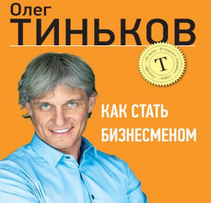Олега Тинькова «Как стать бизнесменом»
