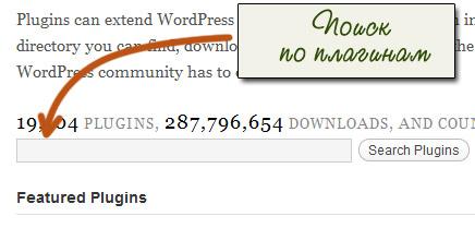 новые плагины для WordPress