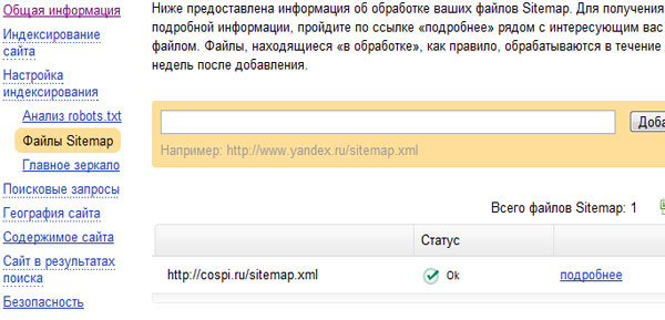 Карта сайта Для Яндекса