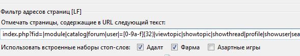 Фильтр адресов страниц