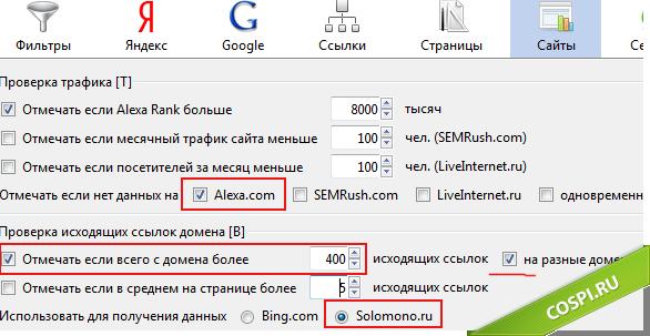 Проверка Трафика и Исходящих ссылок с домена