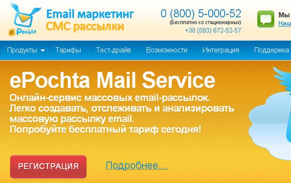 Как сделать бесплатную массовую рассылку email