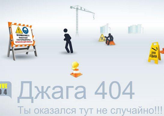 Страница ошибок (404)