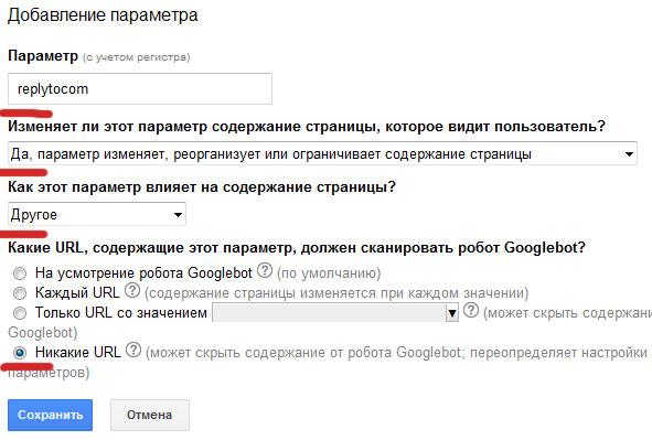 панели вебмастера от Google