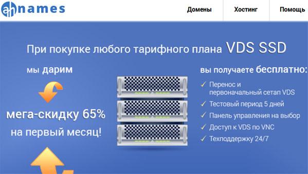 Подобрать хостинг vds хостинг неограниченное количество сайт