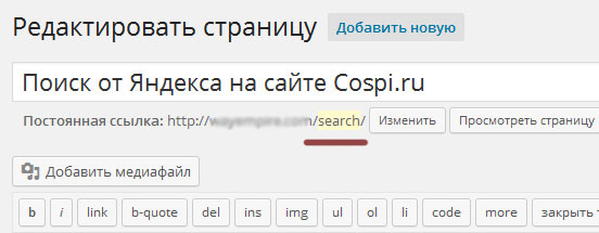 Поиск Яндекса для сайта