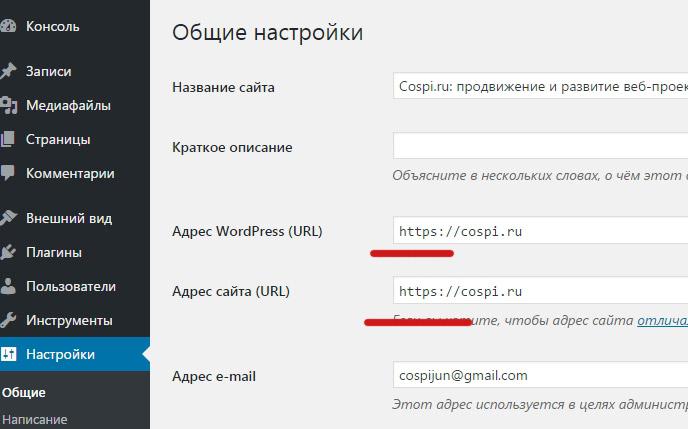 Замена адреса сайта в WordPress