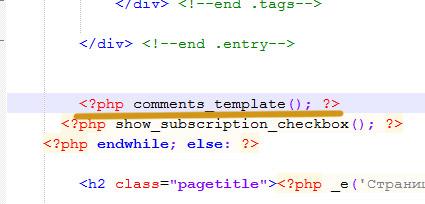 WordPress - вывод стандартных комментариев