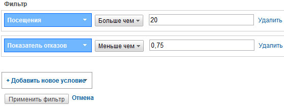 Фильтр в Google Analytics
