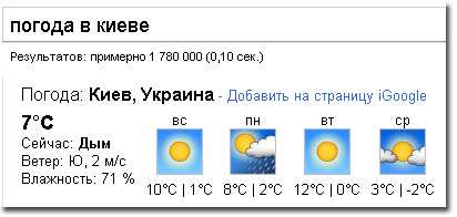 погода в Google