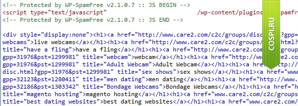 Взломанные сайты WordPress