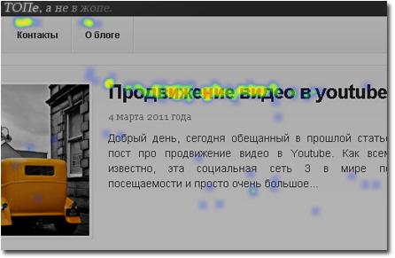 Тепловая карта кликов от Яндекса