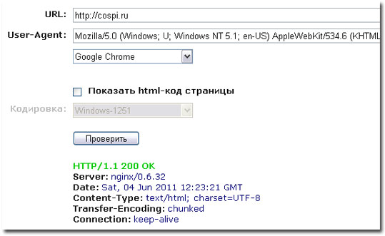 Сервис проверки HTTP заголовков