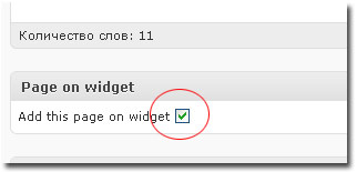 Page on Widget