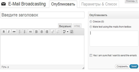 E-Mail Broadcasting