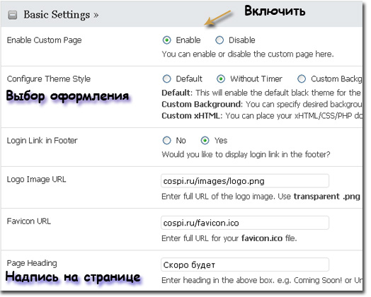 плагин Custom Coming Soon Page