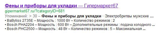 Сниппет google