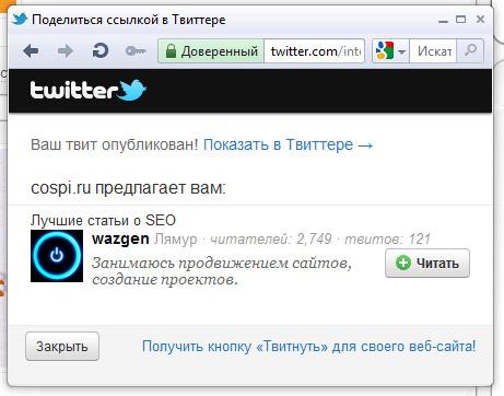 Рекомендуемые аккаунты в Твиттере
