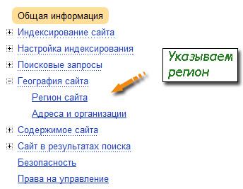Привязка сайта к региону